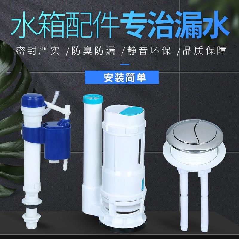抽水马桶水箱配件老式坐便器排水阀进水阀通用按钮上水阀出水整套图片