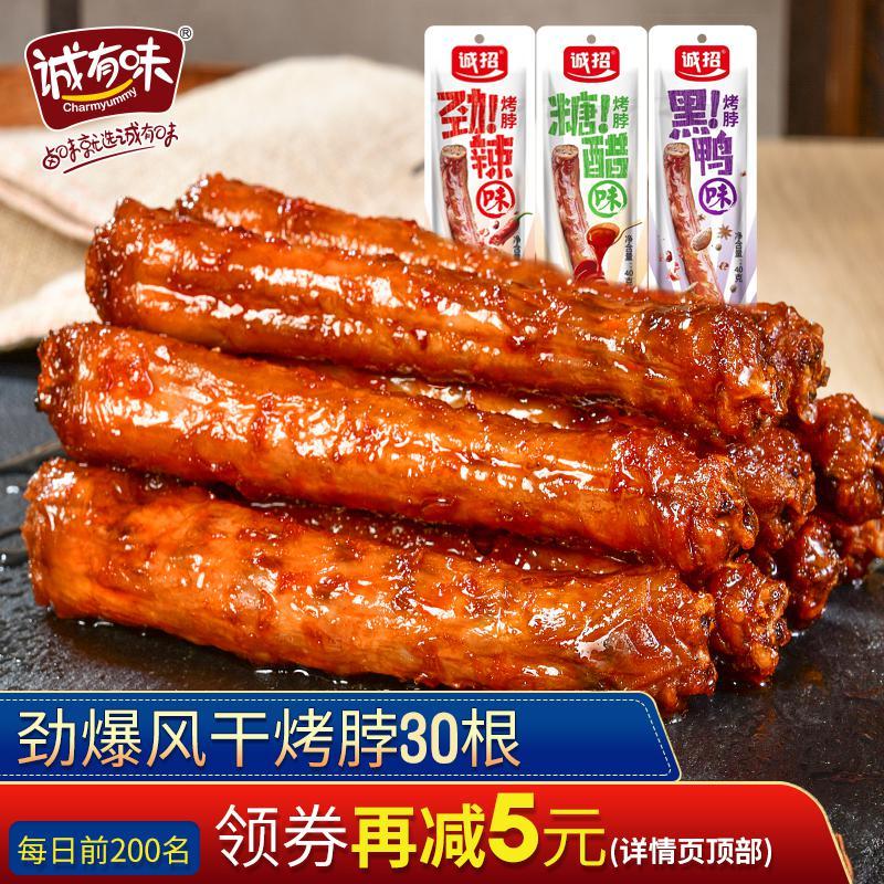 诚有味嘿呀风干烤脖一整根零食小吃网红休闲食品肉熟即食非鸭脖子