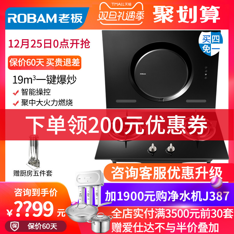 Robam/老板26A7+30B3/32B1侧吸式抽油烟机燃气灶套餐烟灶套装组合