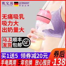 German Sabaosha Milk Absorber Electric Integrated Automatic Milk Absorber Manual Milking Electric Milk Absorber Authentic Silence
