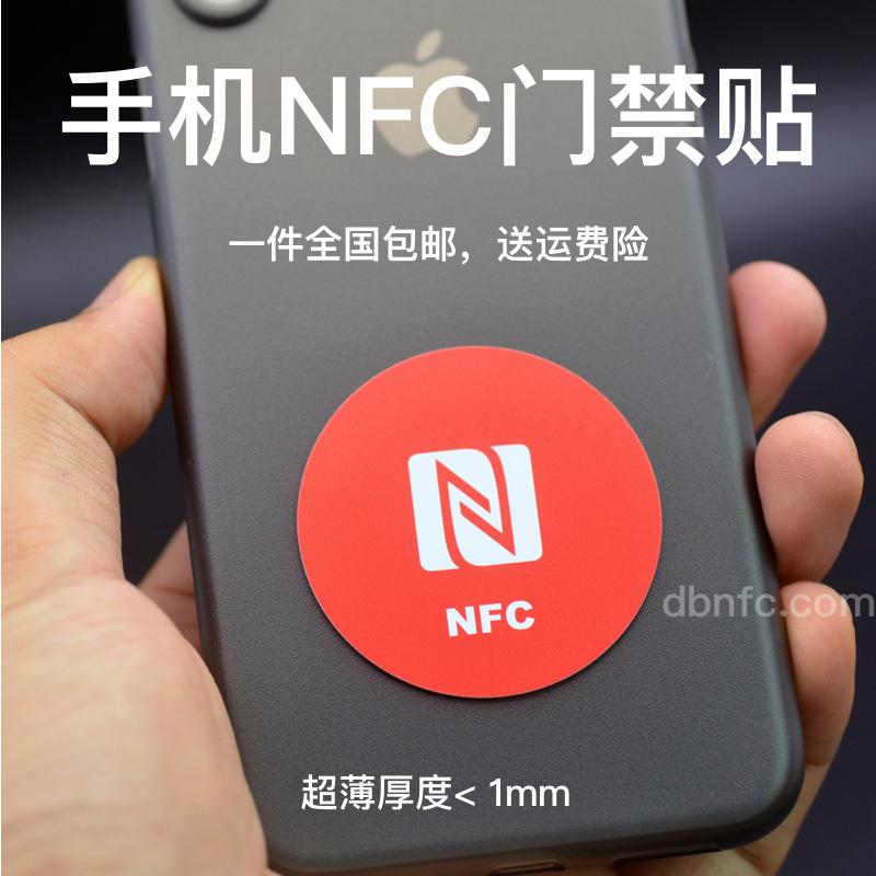超薄手机门禁卡贴克隆可复制模拟小区门禁卡ic卡uid卡万能通用NFC
