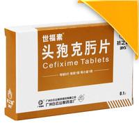 Shifusu Shifusu Cefixime таблетки 0,1 г * 8 таблеток / коробка