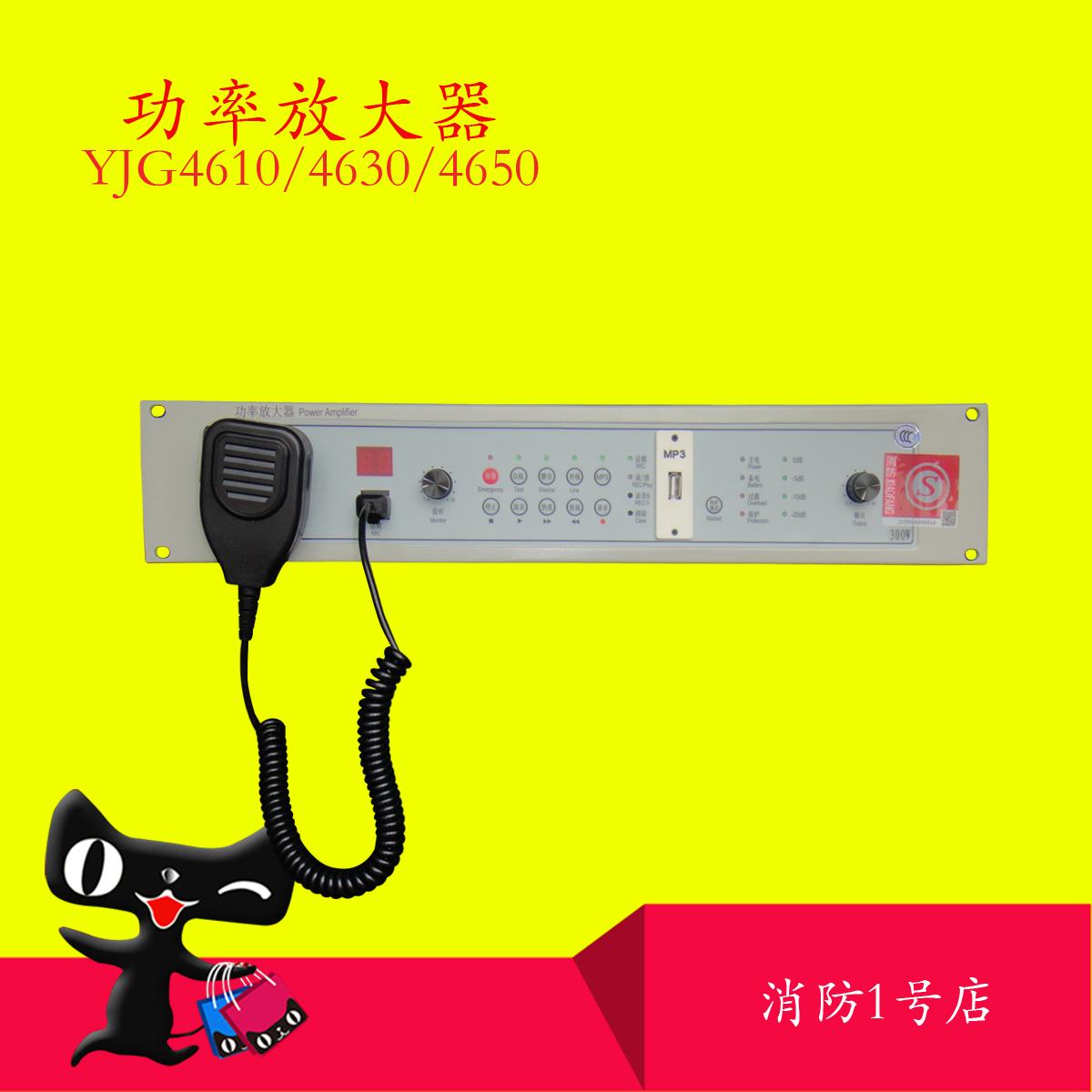 Пекин оригинал выдающийся YJG4610/4630/4650 пожаротушение широкий трансляция усилитель машина универсальный