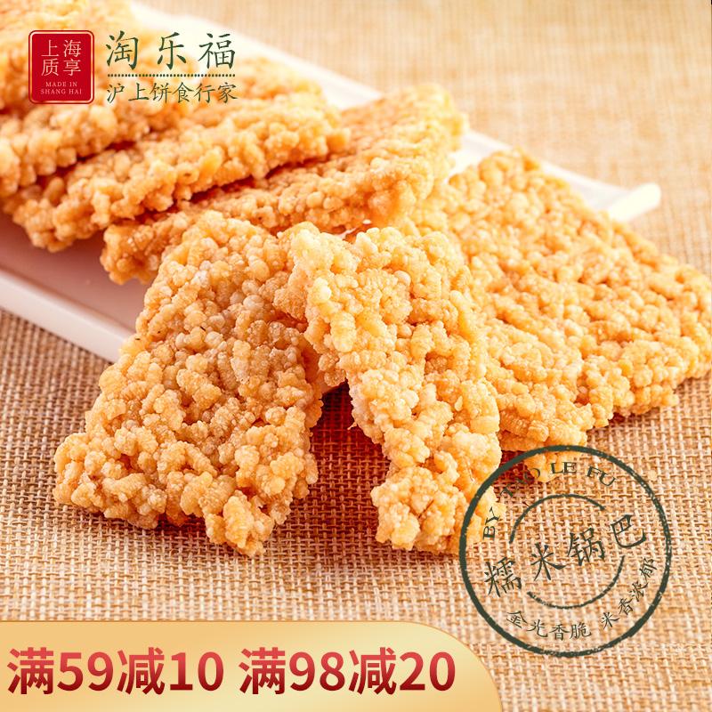 淘乐福手工糯米锅巴安徽特产办公室零食黄金锅巴糯米散装盒装