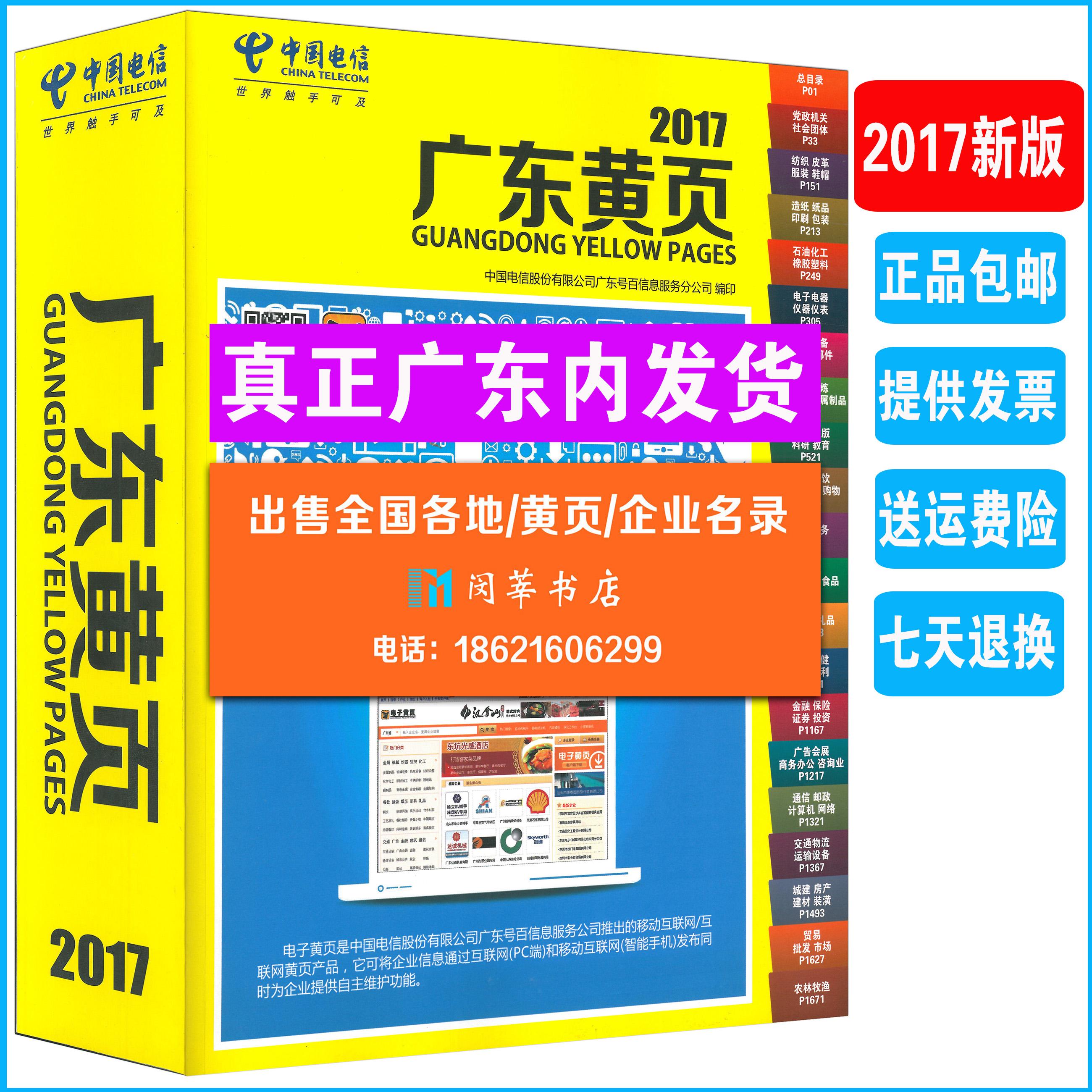 2018 акции 2017 гуандун желтый страница 2017 в провинции гуандун бизнес телефон ревень страница имя запись