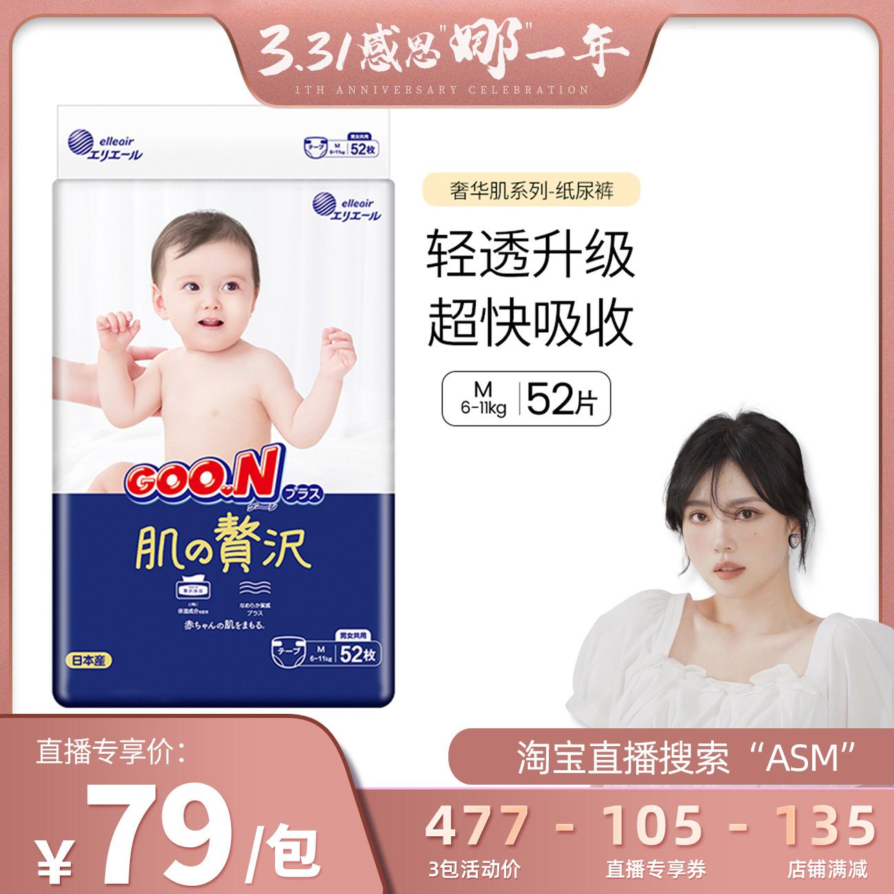 goo.n大王奢华肌系列m52片尿不湿质量怎么样