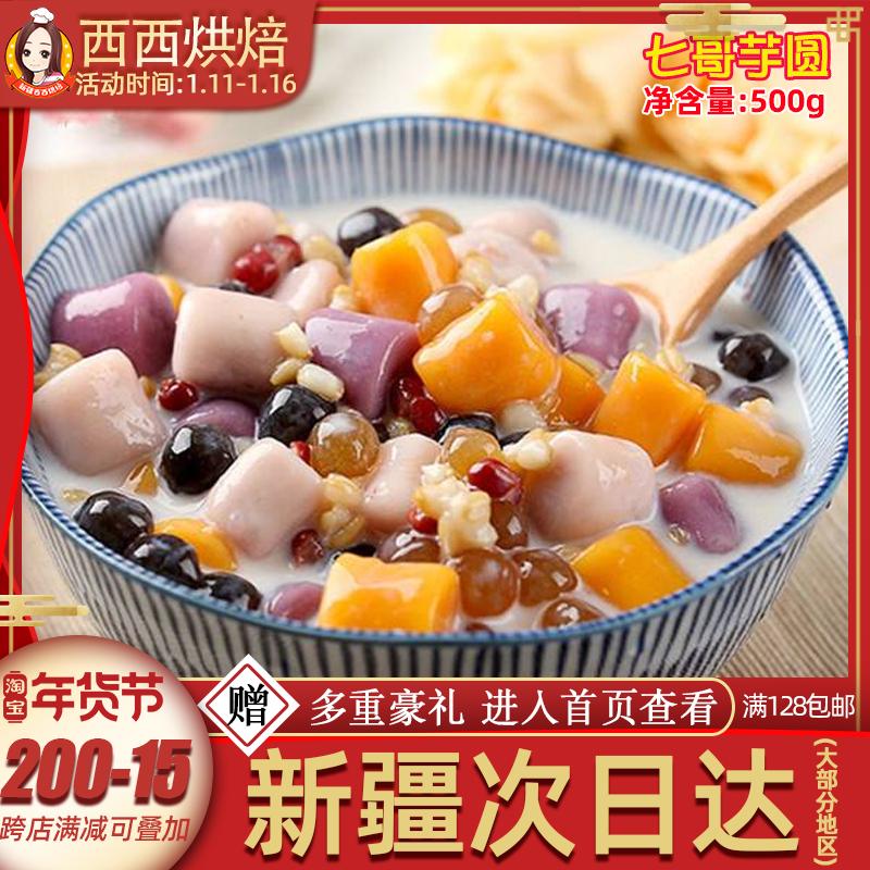 七哥芋圆500g甜品芋圆成品冷冻奶茶烘焙紫薯手工鲜芋西米露烧仙草