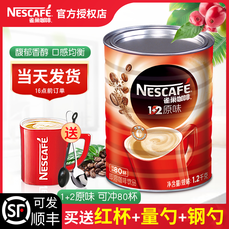 Nestle coffee canned original coffee powder commercial 1200g, three in one instant, affordable package, genuine product barrel 1.2kg