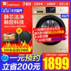 小天鹅8公斤KG全自动变频智能静音节能滚筒家用洗衣机 TG80V20DG5 2099元