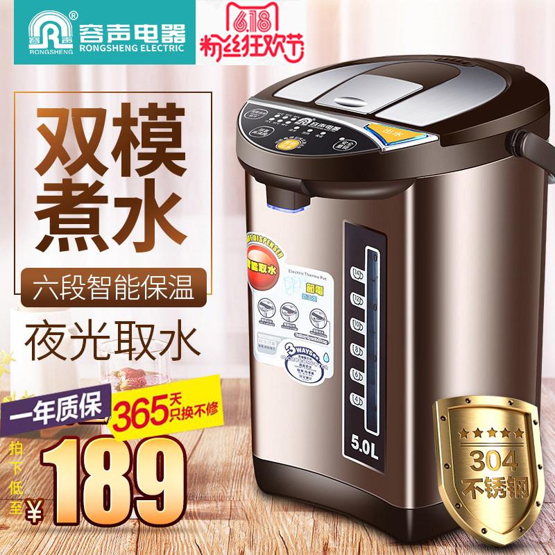 容声电热水瓶保温家用全自动烧水壶恒温电水壶泡茶电水壶泡茶5L淘宝优惠券