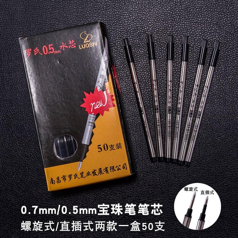 罗氏宝珠笔芯0.7/0.5mm签字笔水笔替芯金属制螺旋 直插式通用替芯