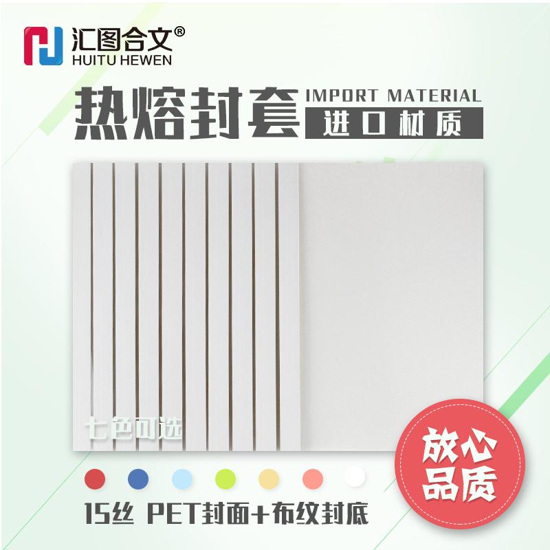 白色 热熔封套 装订机热熔封套 胶装透明封面 A4装订合同标书封皮