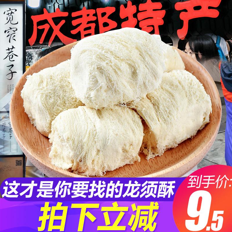 成都特产龙须酥锦城记正宗四川名小吃老北京传统老式手工糖丝零食