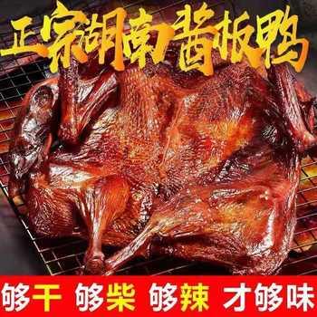 湘都湖南特产常德长沙香辣味酱板鸭