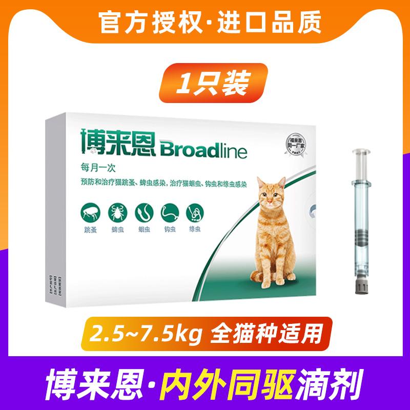 博来恩 猫咪体内体外驱虫药 博莱恩跳蚤蛔虫 单支装2.5-7.5kg适用