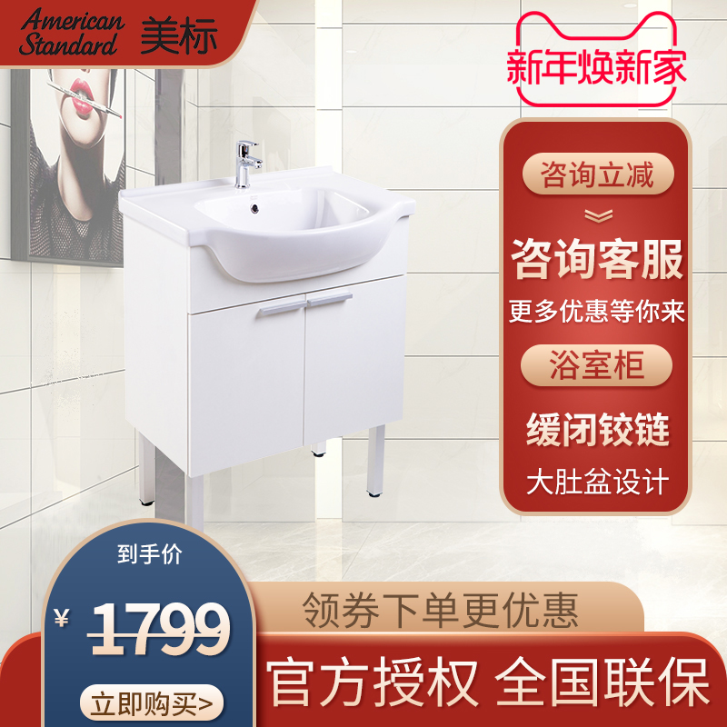 Мебель для ванной комнаты Артикул 576705801920