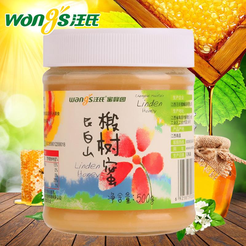 汪氏蜂蜜纯正天然蜂巢蜜土蜂蜜 长白山椴树蜜白蜜雪蜜500g