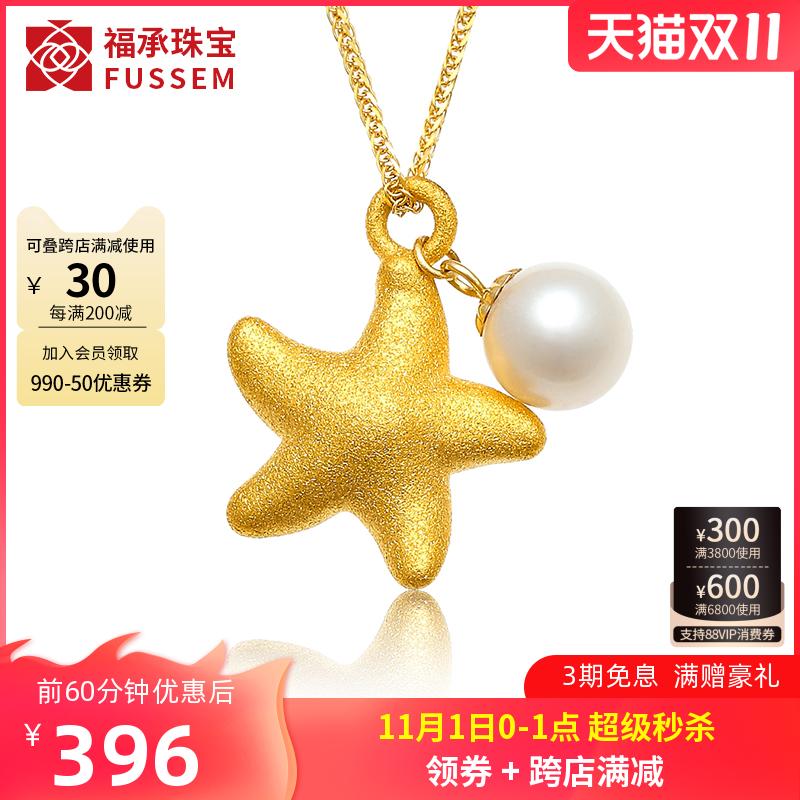 999足金海星小24k女珍珠纯金项链
