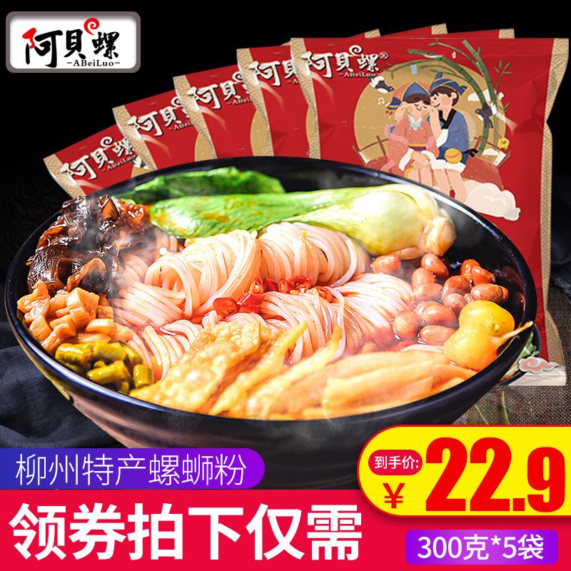阿贝螺柳州螺蛳粉正宗广西螺狮粉整箱5包特产酸辣螺丝粉米线速食
