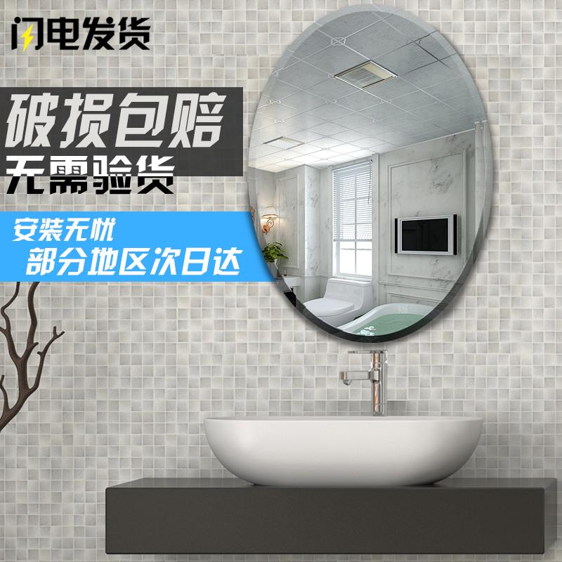 (用44元券)浴室壁挂粘现简约宿舍粘贴贴墙镜子