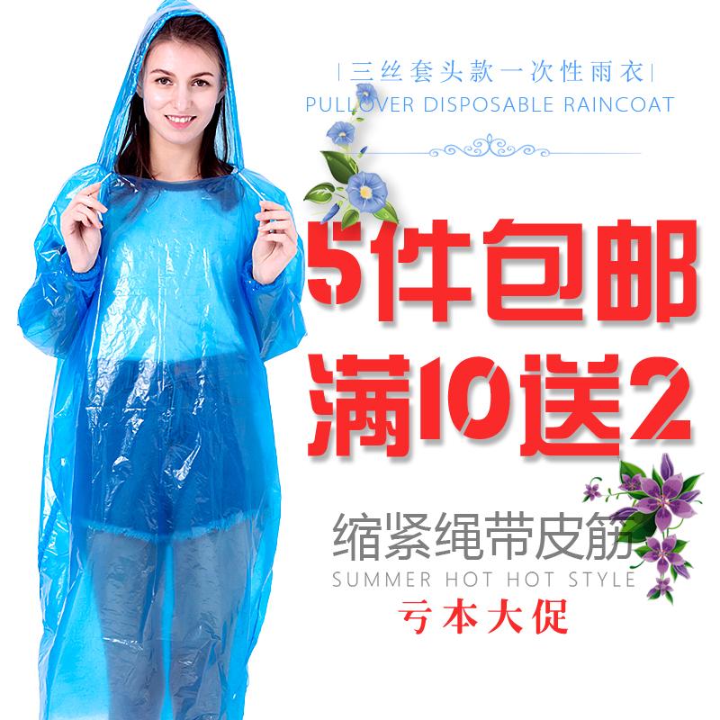 单人雨披雨具一次性雨衣大童保护加肥旅游连体衣成人漂流套装透明