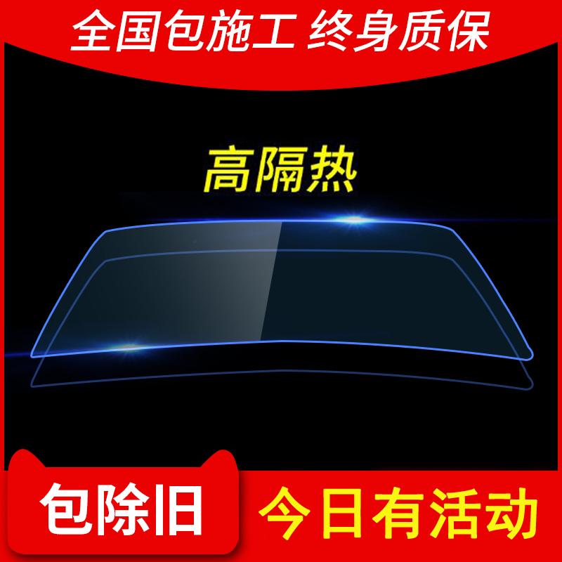 汽车贴膜全车膜防晒膜车窗贴膜前挡风汽车膜玻璃防爆隔热膜太阳膜