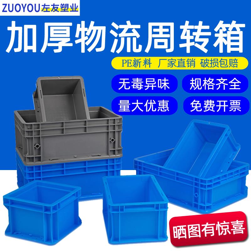 塑料长方形物流箱加厚养龟缸储物箱