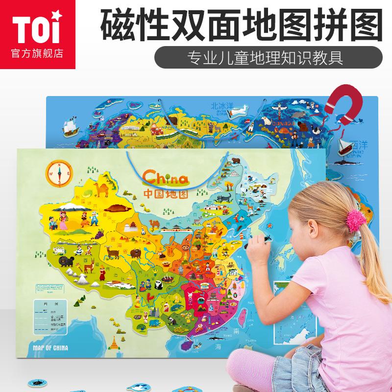 toi木质磁性中国地图儿童益智拼图199.00元包邮