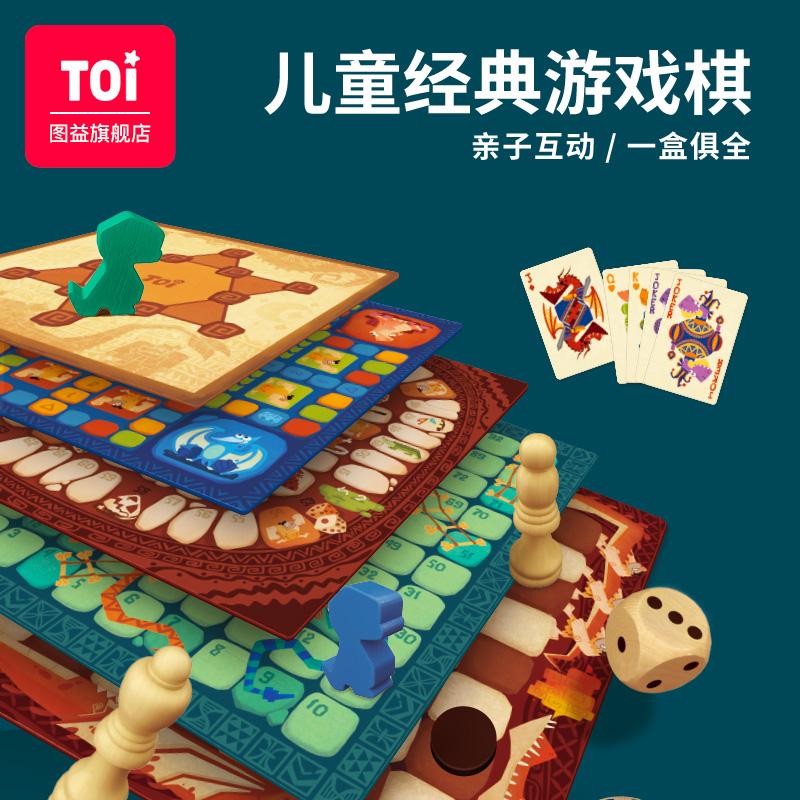 TOI圖益經典兒童益智桌游親子早教桌面游戲蛇棋飛行棋玩具3-4-8歲