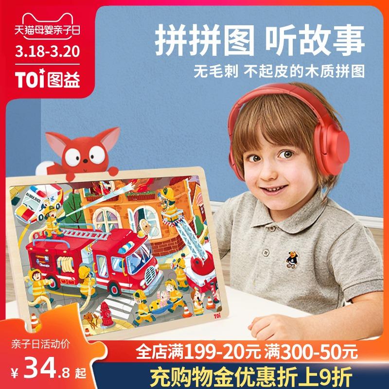 TOI图益木质拼图儿童早教大块宝宝智力益智玩具3-4-5-6岁男孩女孩