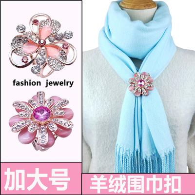 韓版高檔冬季羊絨圍巾扣百搭胸針女大號絲巾扣披肩扣絲巾女配飾