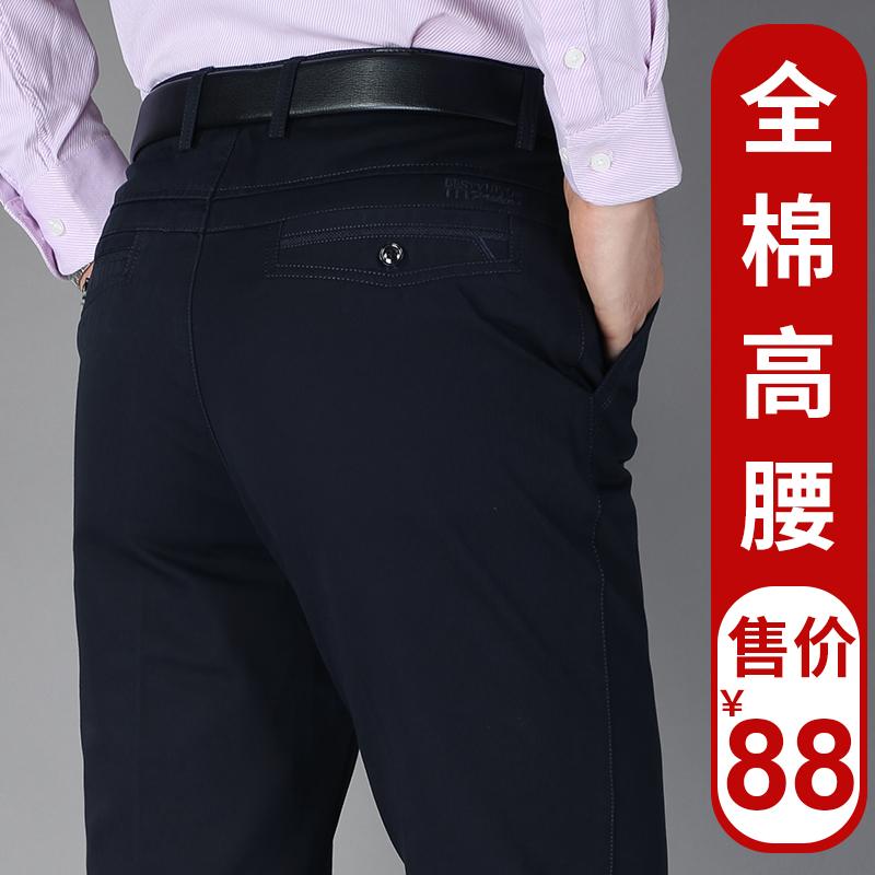 全棉秋季中年男裤子40-50岁宽松高腰爸爸装中老年人男士休闲长裤