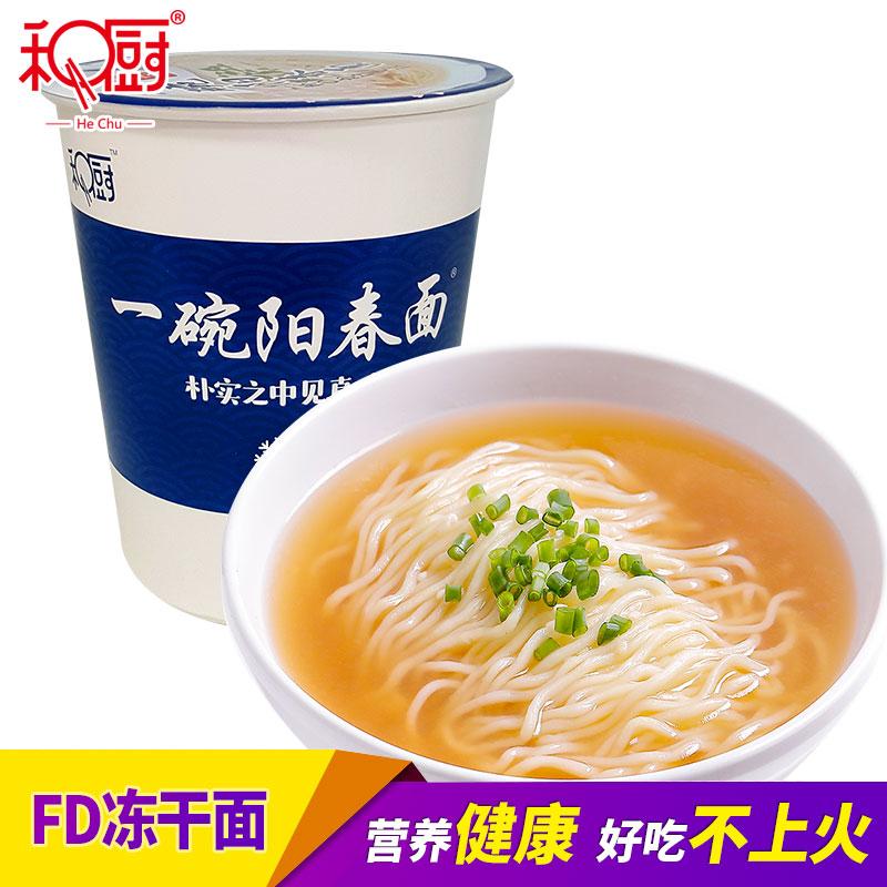 和厨一碗阳春面杯装  即食非油炸方便面小米泡面冻干面速食杯面