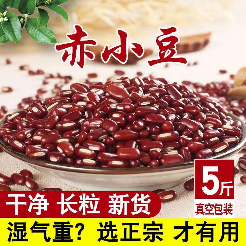 正宗赤小豆5斤农家自产新货免邮杂粮天然赤豆非红豆赤小豆薏米粥