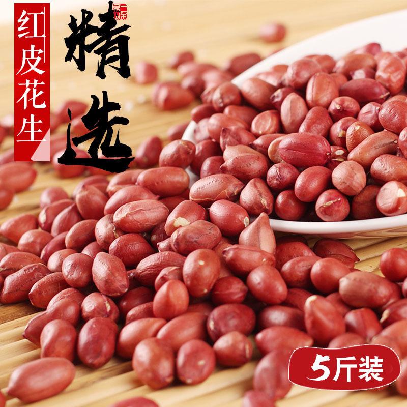 红皮花生米去壳生花生仁5斤新货农家产四粒红红衣小粒生花生米