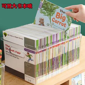 桌面书本收纳盒儿童绘本牛津树书籍放书神器亚克力整理架透明储物