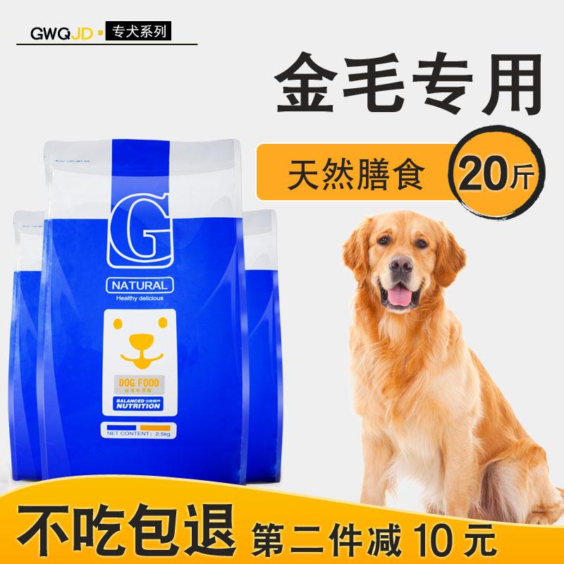 金毛拉布拉多专用狗粮10kg20斤装大型犬成犬幼犬美毛补钙天然粮
