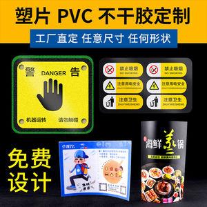 塑片pvc定制标贴面板不干胶贴纸