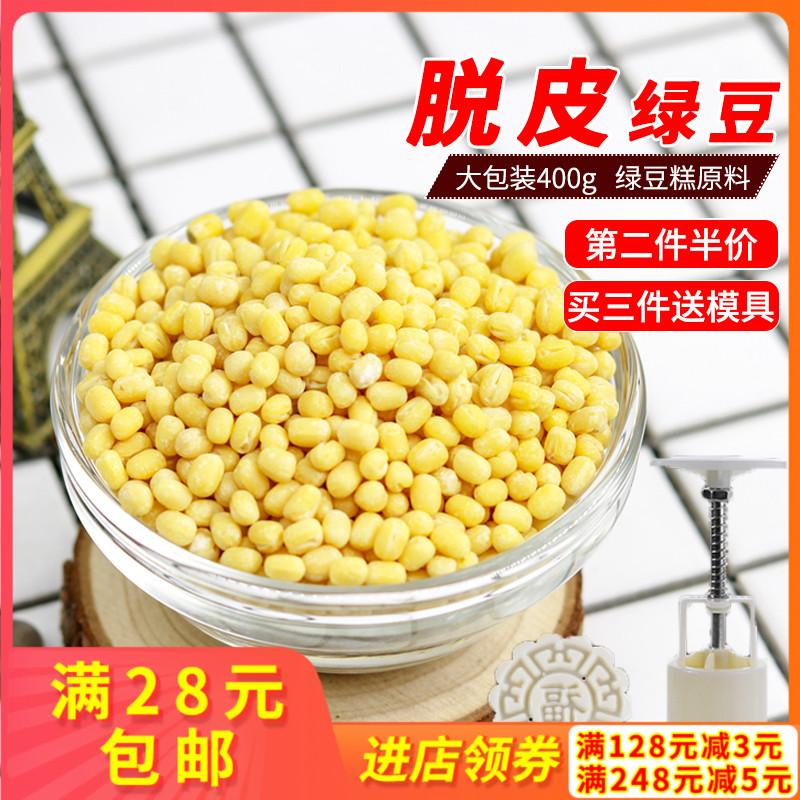 (用2元券)去皮绿豆仁去壳剥皮脱皮绿豆米 自制绿豆糕蛋黄酥绿豆饼烘焙原料