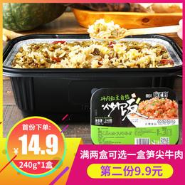黃龍自熱炒飯240g