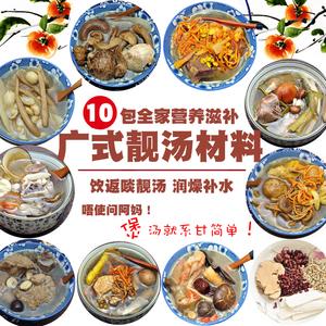 陈太靓汤新品广式煲汤材料老火炖汤包10款广东滋补药膳汤料