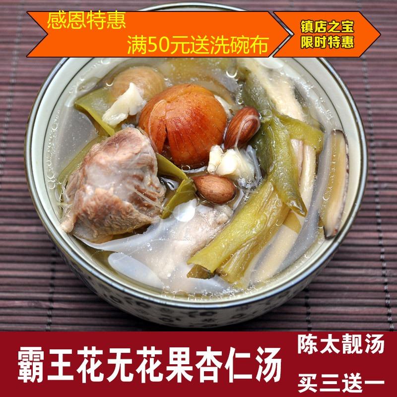 陈太夏季传统营养健康煲汤材料广东汤料包老火霸王花膳食养生炖品