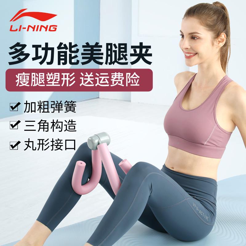 李宁美腿神器臀部盆底肌训练大腿内侧腿部环形夹家用瑜伽健身器材