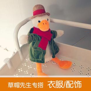 围巾衣服 随玩偶拍下 草帽加油鸭度假先生卫衣 新年圣诞毛衣