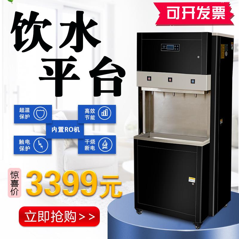 校园直饮水平台  商用幼儿园步进式开水器 净化冷热反渗透直饮机