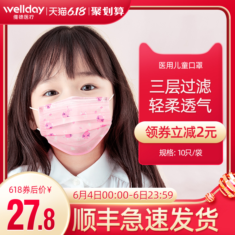 Shunfeng delivery of Vader medical childrens mask disposable sterile dust-proof for girls and boys