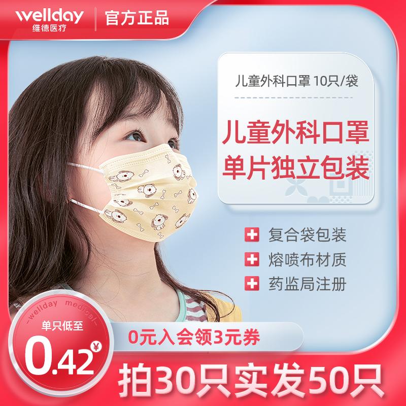 Vader medical sterile children mask disposable medical children surgical mask for girls and children