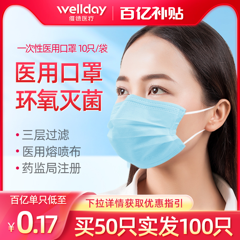 Vader medical disposable medical mask sterile summer breathable adult doctor protective products flagship store