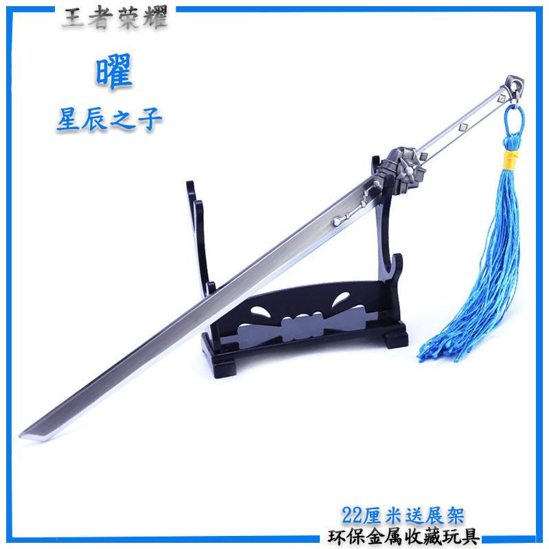 曜耀星辰之子22厘米大刀剑王者锌金属武器摆件儿童玩具荣耀送展架