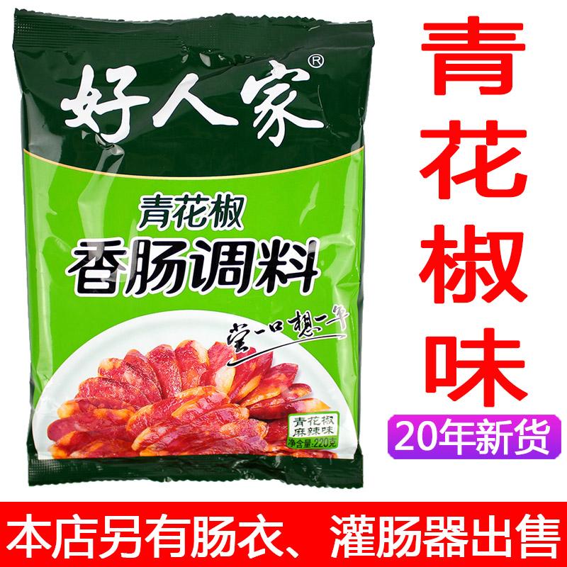 青花椒味 好人家香肠调料麻辣味220g1袋包邮四川风味自制灌肠腊肠图片